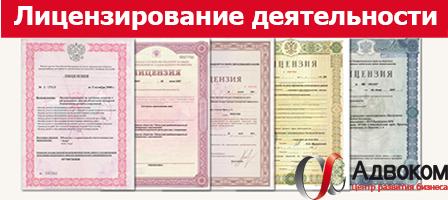 виды медицинской деятельности подлежащие лицензированию